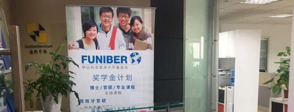 FUNIBER 中国分会在上海设立新办公室