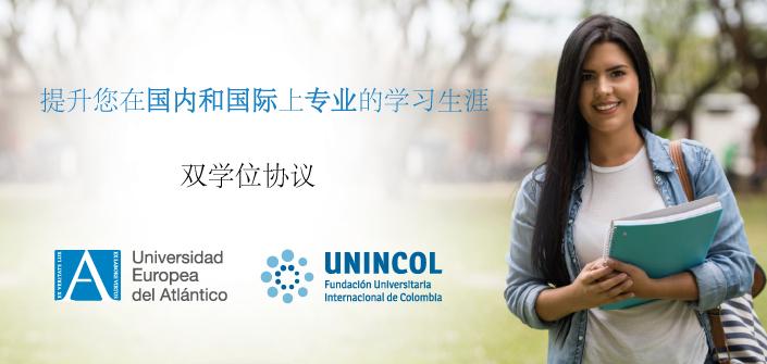 UNEATLANTICO与哥伦比亚国际大学基金会UNINCOL的签署双学位协议